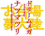 お台場夢大陸2015公式サイト