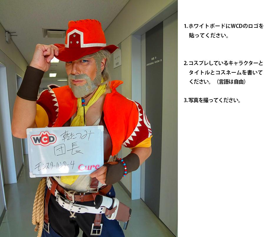 jp_wcd2015_info2
