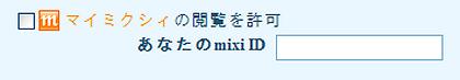 mixiID