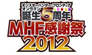 MHF感謝祭2012ロゴ