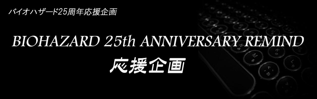 バイオハザード25周年応援キャンペーン