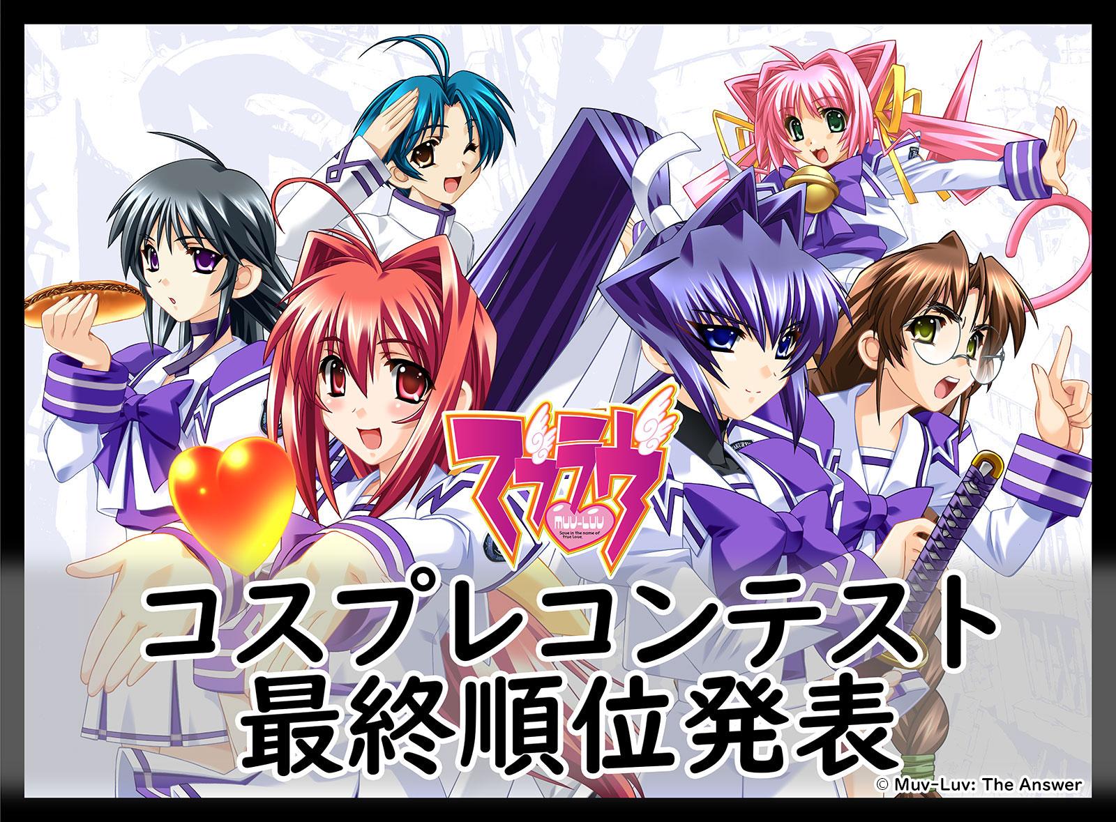 (日本語) 『マブラヴ』コスプレコンテスト最終順位発表