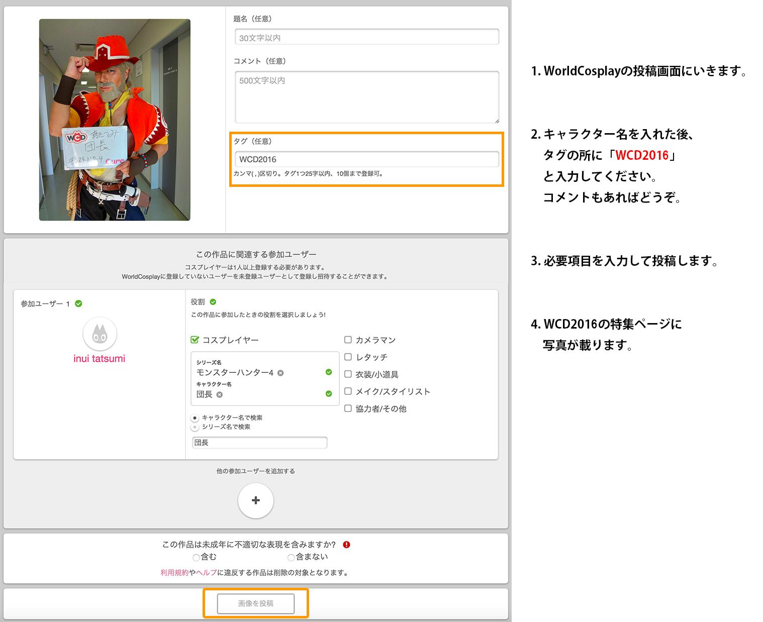 jp1_wcd2015_info