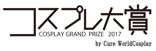 2017年度コスプレ大賞 / WPC 2017 Award Goes to..??