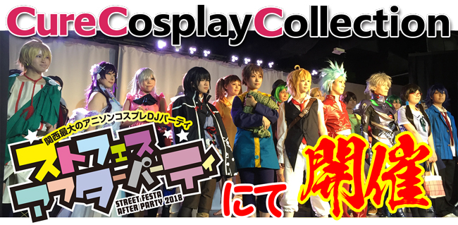 Cure Cosplay Collectionをストフェスアフターパーティにて開催☆ / Cure Cosplay Collection Comes to St Fes After-Party