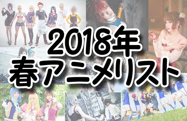 2018年春アニメ一覧 | Anime of Spring 2018