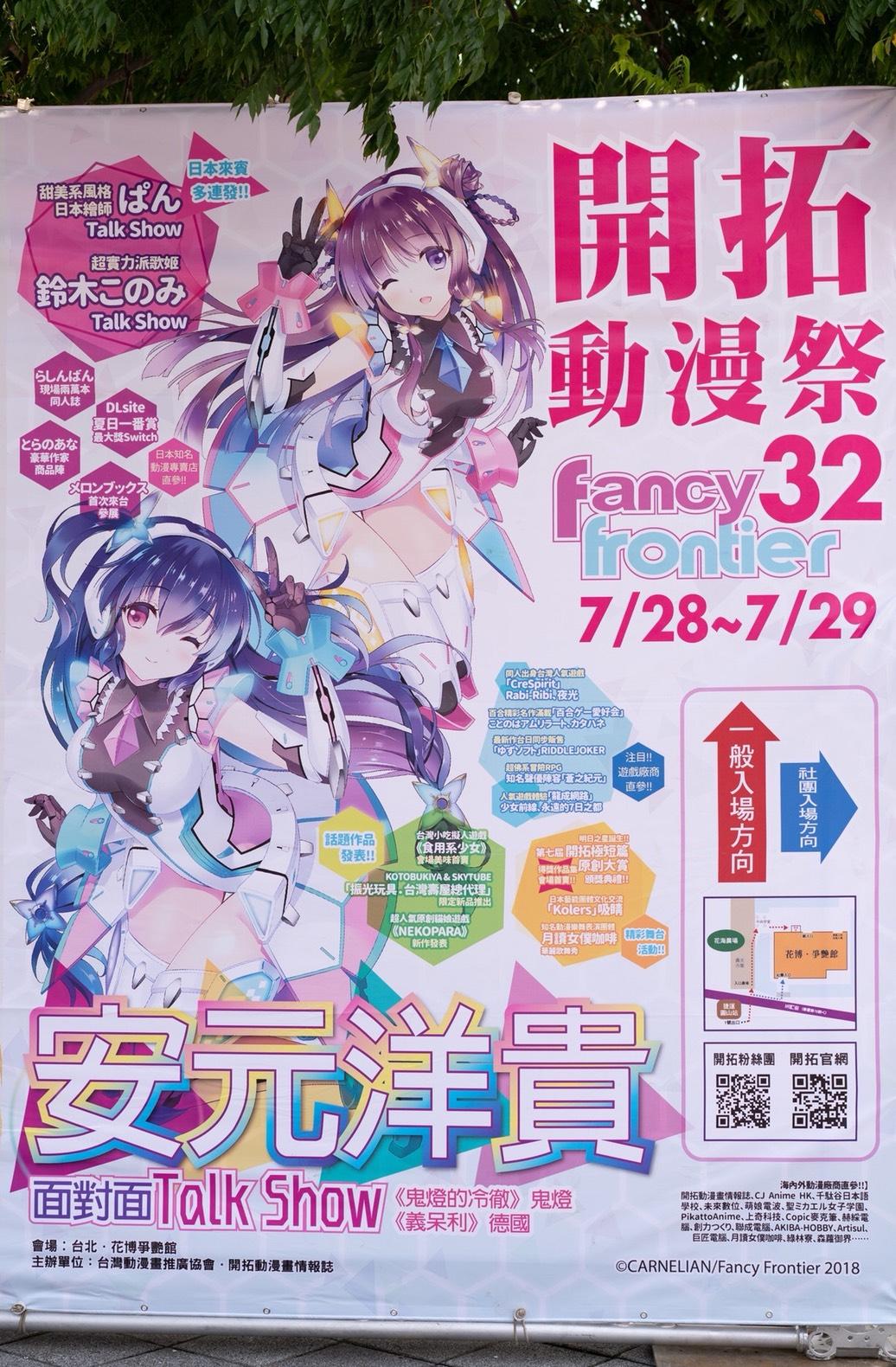 """台湾版コミケ【台湾FANCY FRONTIER  イベントレポート】 /   Event Report """"Taiwan FANCY FRONTIER"""""""
