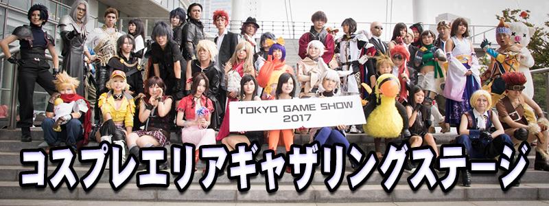 東京ゲームショウ2018 コスプレエリアギャザリング参加者募集 / Currently recruiting cosplayers of Cosplay gathering in Tokyo Game Show2018.