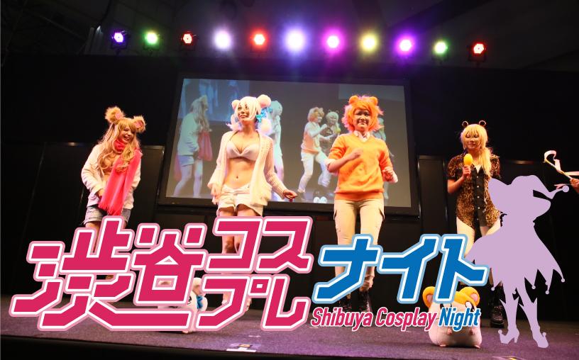 『渋谷コスプレナイト』参加コスプレパフォーマンスチーム募集 / SHIBUYA COSPLAY NIGHT in SHIBUYA duo MUSIC EXCHANGE