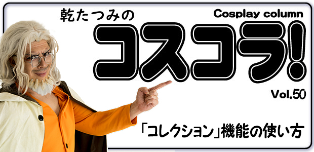 Tatsumi's Cosplay Column vol.50 Introduction of「Collection」Function