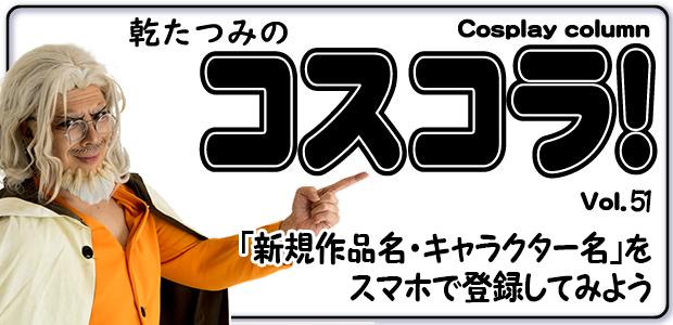 乾たつみのコスコラ!! ~その51~「新規作品名・キャラクター名」登録してみよう!