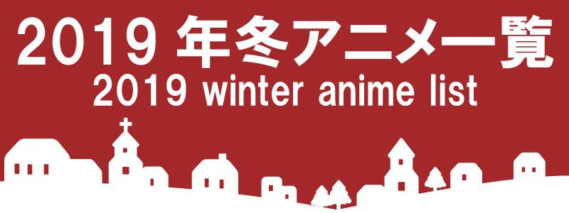2019年冬アニメ一覧