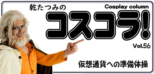 乾たつみのコスコラ!! ~その56~ 仮想通貨への準備体操
