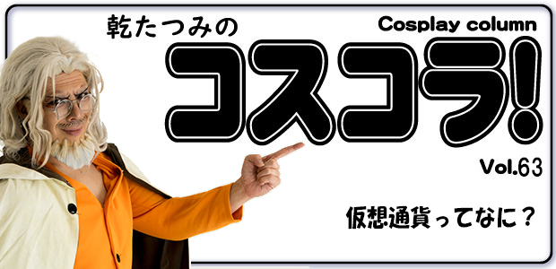 Tatsumi's Cosplay Column vol.63