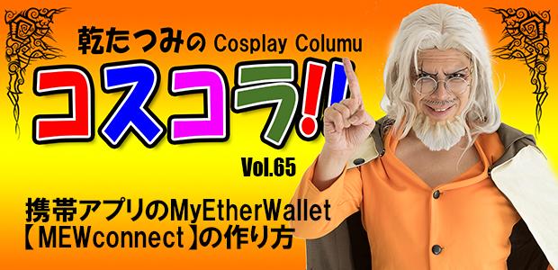 乾たつみのコスコラ!! ~その65~ 携帯アプリのMyEtherWallet【MEWconnect】の作り方