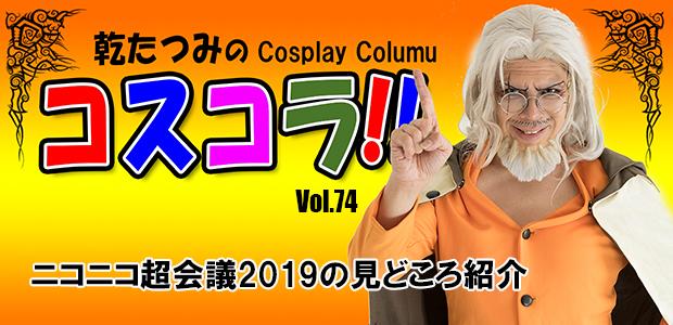 乾たつみのコスコラ!! ~その74~ ニコニコ超会議2019の見どころ紹介