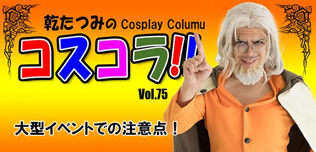 Tatsumi's Cosplay Column vol.75