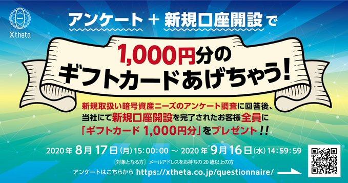 Xtheta「アンケート+新規口座開設で1,000円分のギフトカードあげちゃう!」キャンペーン
