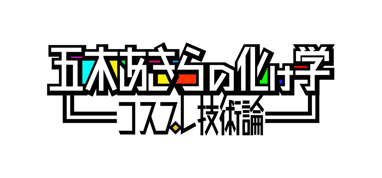 【Vol.4】五木あきらの化け学 -コスプレ技術論-【撮影編①】