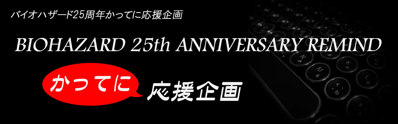 Let's celebrate Resident Evil 25th Anniversary!