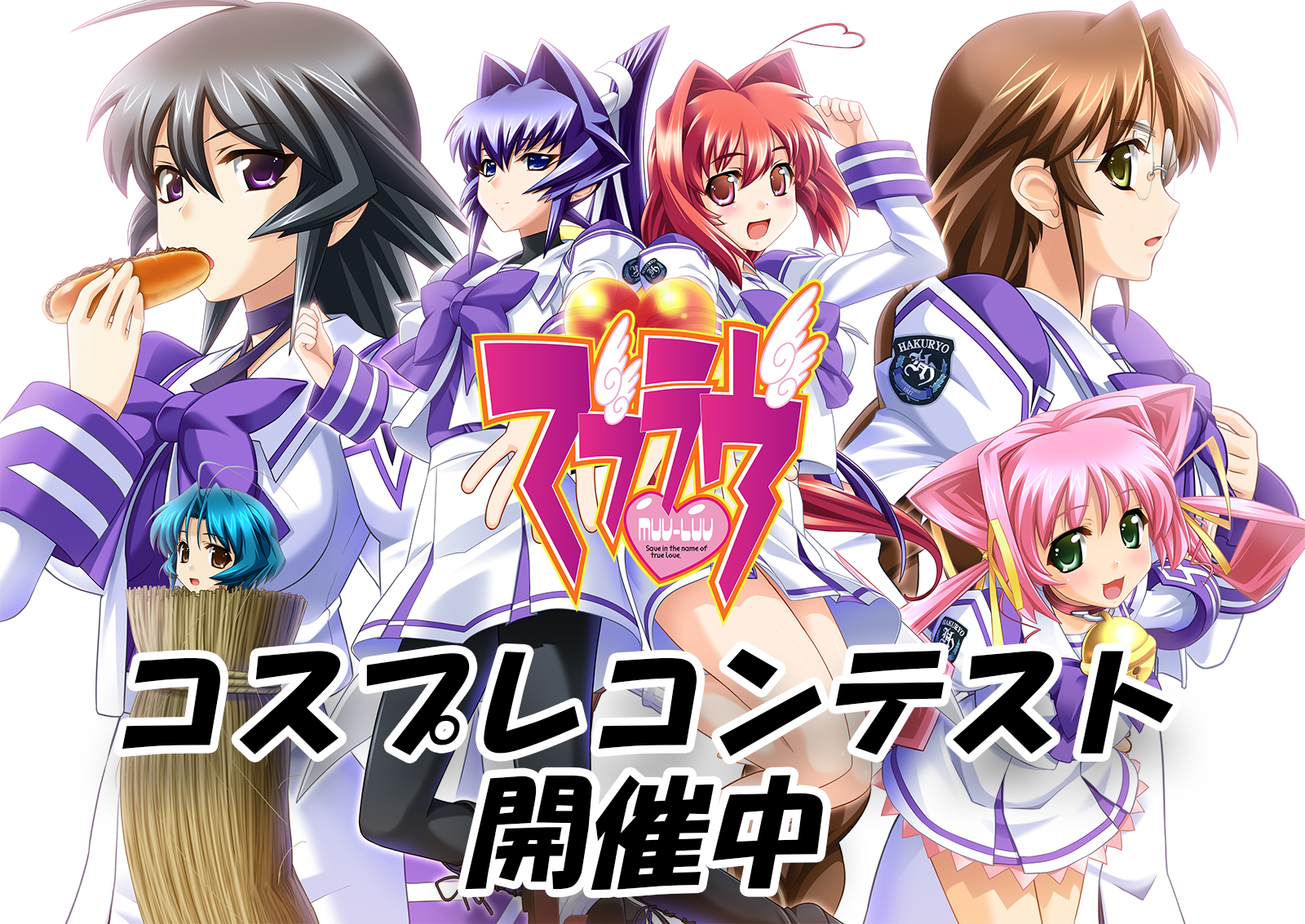 "Total Prize of 1,000,000 JPY- ""MUV-LUV"" COSPLAY CONTEST Starts!"