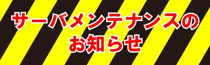 【 2018年11月28日 (水) 〜】CureNEWSサーバメンテナンスのお知らせ
