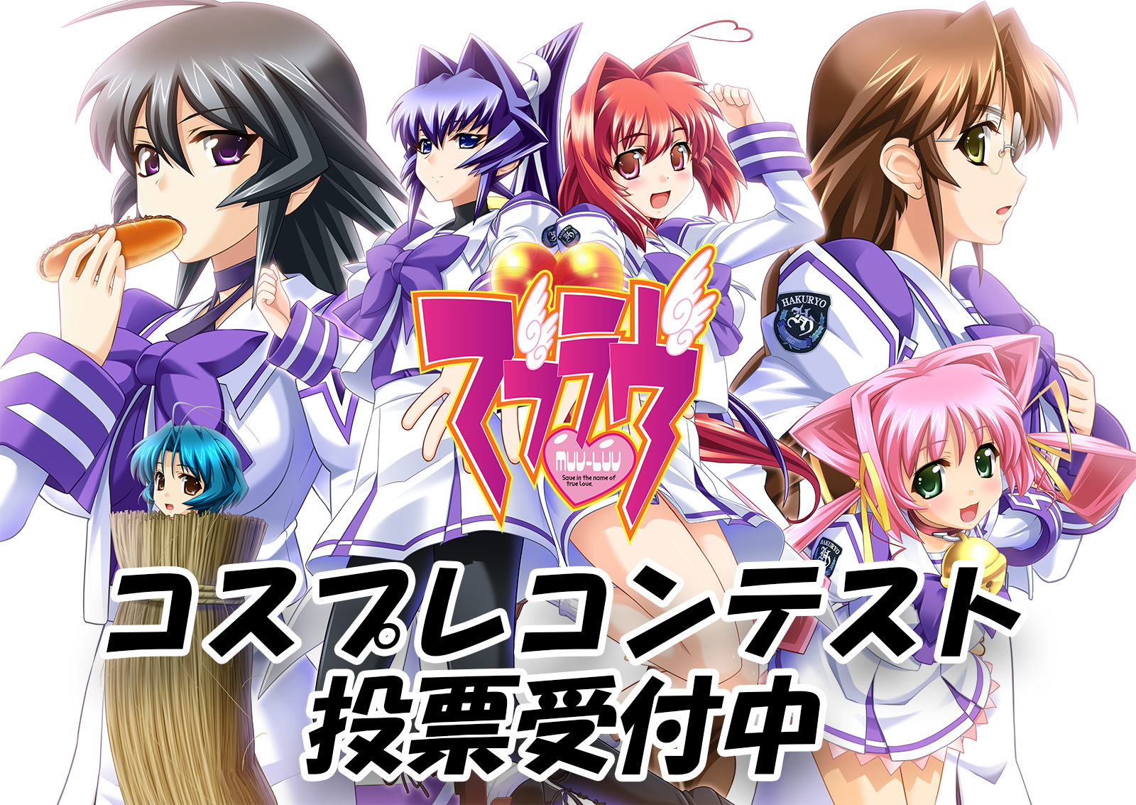 "Total Prize of 1,000,000 JPY- Voting Term has Started for ""MUV-LUV"" Cosplay Contest"